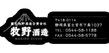 蔵元牧野酒造合資会社 〒418-0114富士宮市下条1037 TEL0544-58-1188 FAX0544-58-5778