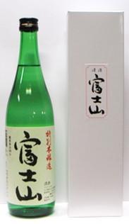 特別本醸造富士山
