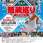 ueno-sakagura2014