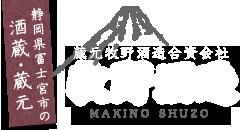 静岡県富士宮市の酒蔵・蔵元 牧野酒造合資会社