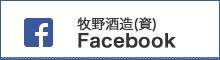 牧野酒造(資)Facebook