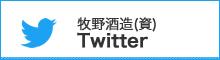 牧野酒造(資)Twitter
