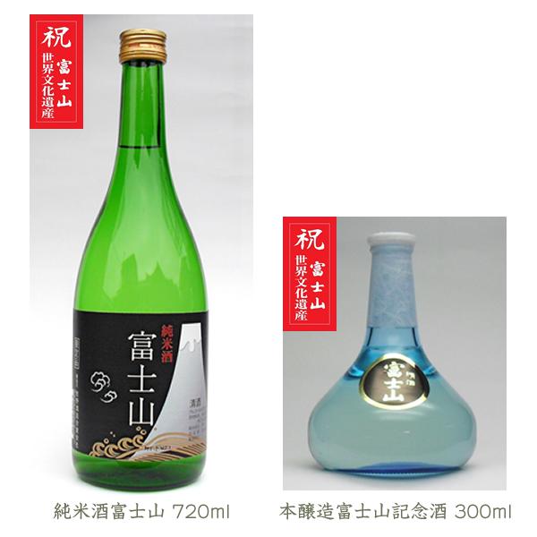 富士山世界文化遺産記念酒